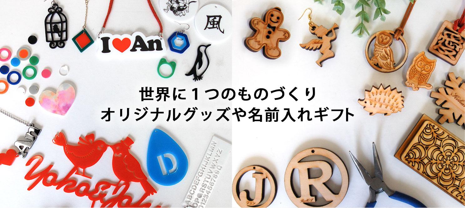 ordermade main 1 - オーダーメイド