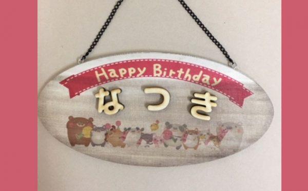 父から娘へ。世界に1つの誕生日プレゼントは何だったでしょうか?