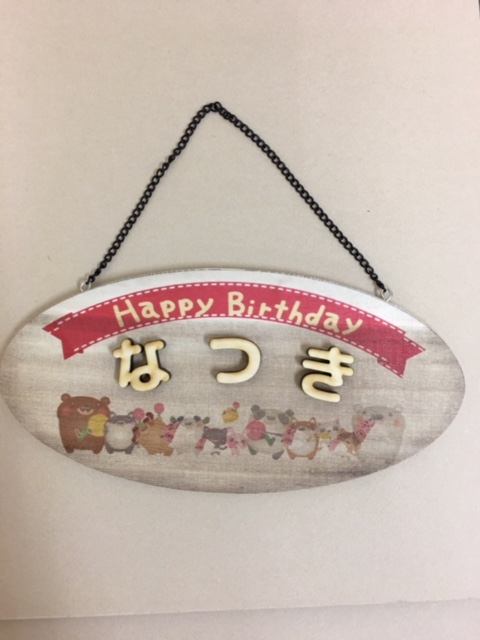 8fb57a5768fed2165836e6e7edeca63d - 父から娘へ。世界に1つの誕生日プレゼントは何だったでしょうか?