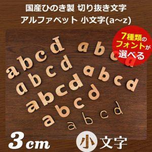 自社工房木製切り抜き文字(アルファベット小文字)3cm 厚さ約6mm