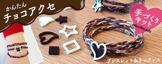 2waybracelet choco banner - かんたん!手作り!チョコレートブレスレットキットのレシピ