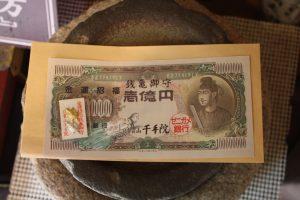 1億円札でお参り