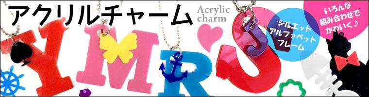 bnr acryliccharm2 - 組みひもブレスレットキットの販売を開始しました!