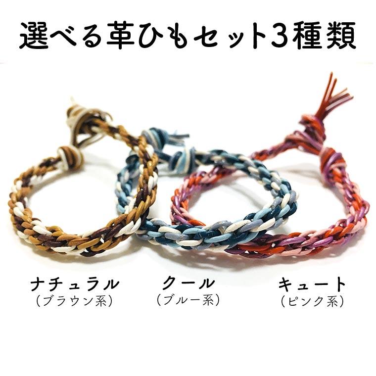 kumihimo kit 5 - 組みひもブレスレットキットの販売を開始しました!