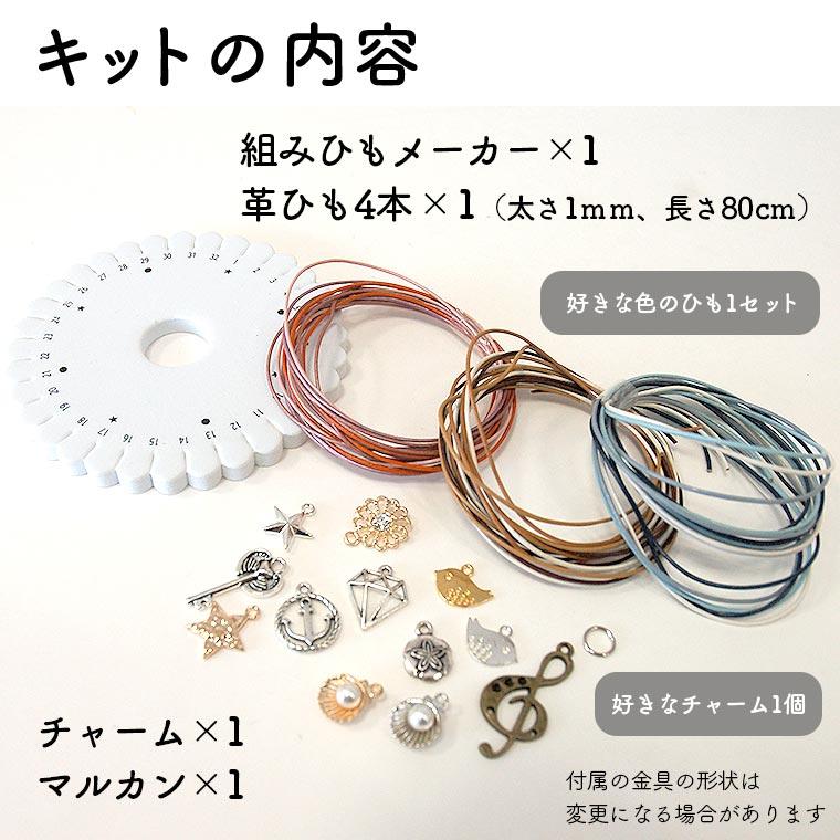 kumihimo kit 6 - 組みひもブレスレットキットの販売を開始しました!