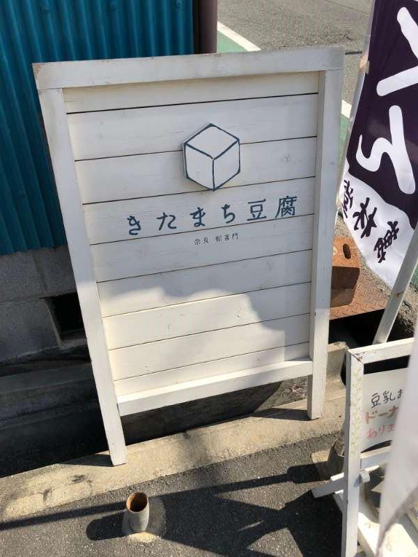 082d8a13189455915c692193b251ecb9 1 - 奈良少年刑務所に行ってきました
