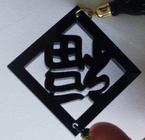 DSC0795 1 e1519267634803 300x290 - 【ハンドメイド部vol.4】日本語グッズ⑤福飾り