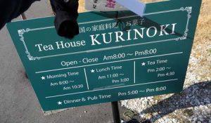 teahousekurinoki 300x175 - 天理市龍王山に登ってきました