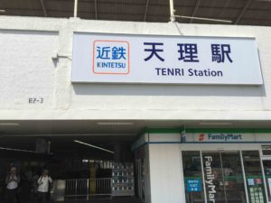 1 tenristation 300x225 - 日本最古の道 山野辺の道