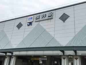 16sakuraistation 300x225 - 日本最古の道 山野辺の道