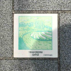 2 yamanobenomichi 300x300 - 日本最古の道 山野辺の道