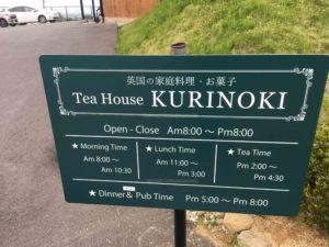 9kurinoki 300x225 - 日本最古の道 山野辺の道