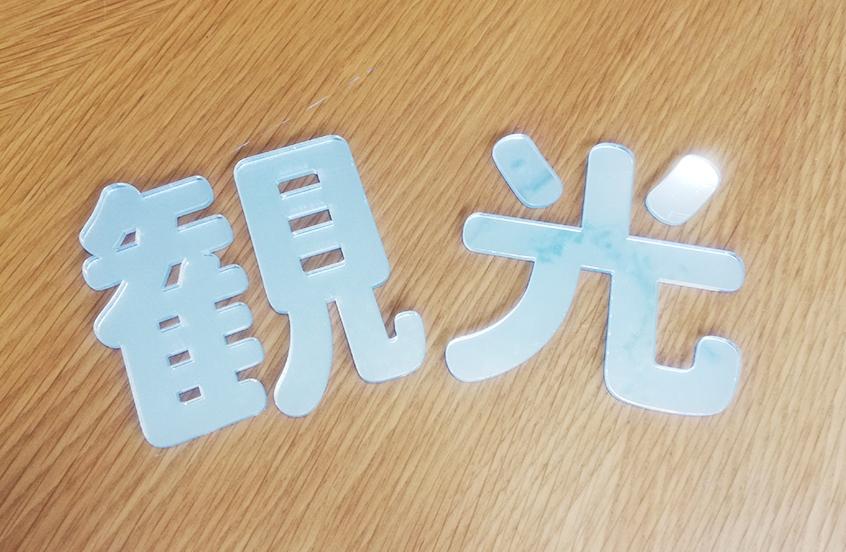 IMG 20180628 131631 - 漢字の切り文字のご依頼。