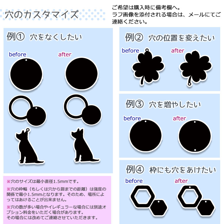 アクリルチャームの穴のカスタマイズ例