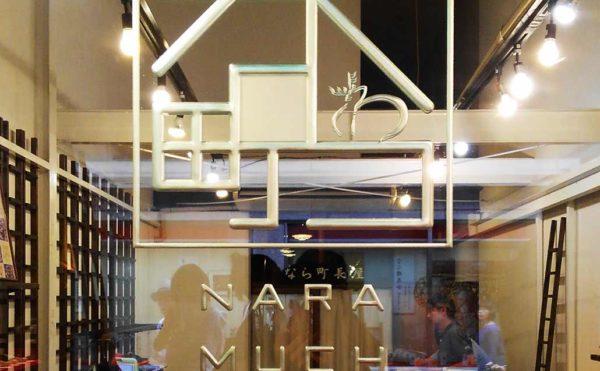 naramachi nagaya01 600x371 - 8/1になら町長屋(Naramachi-Nagaya)にお土産屋さんを出店しました。