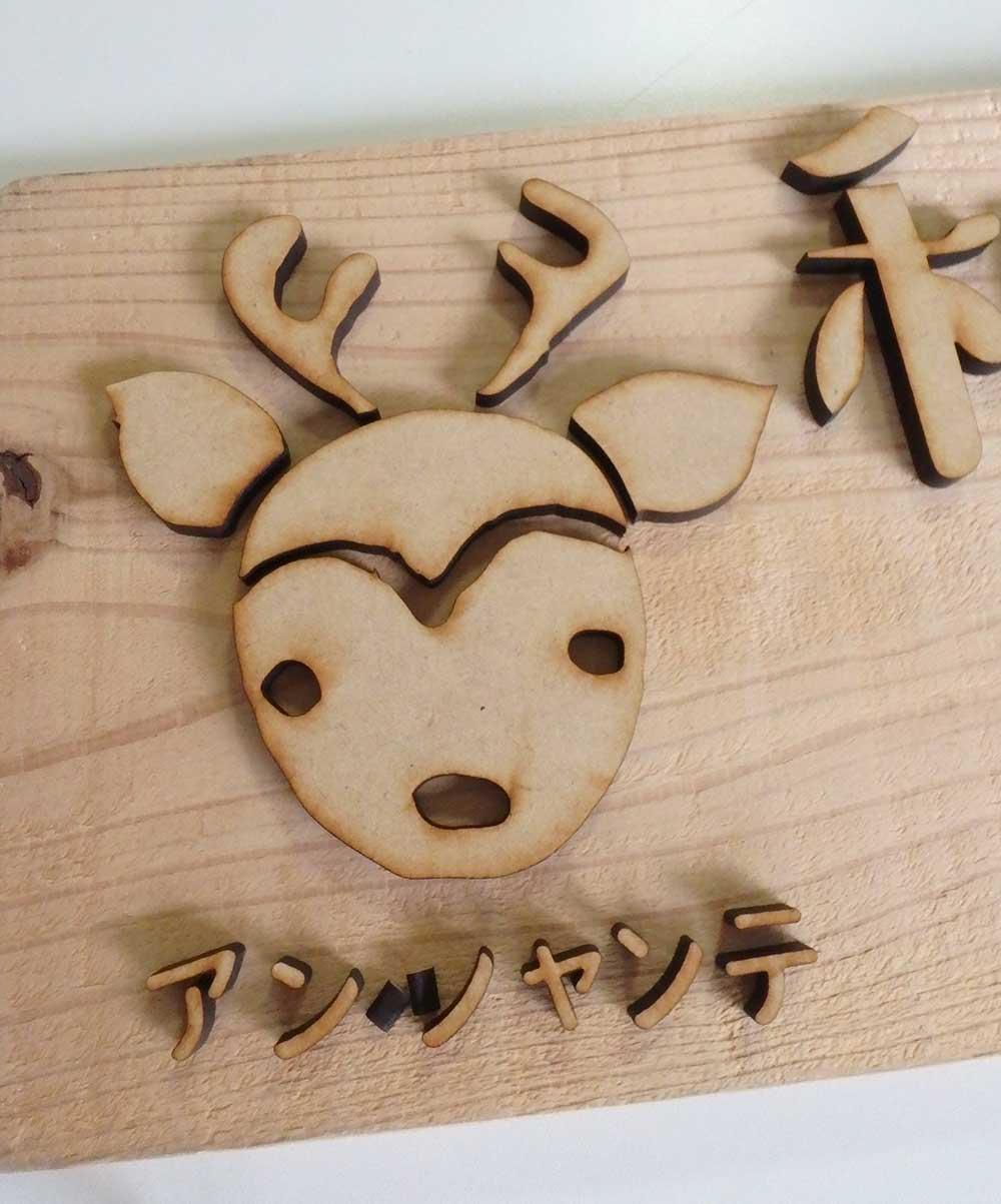 00ea83905b0b85c9504c220f9dd1fb6d - 木のオリジナル看板を手作り!お土産屋さんに設置!