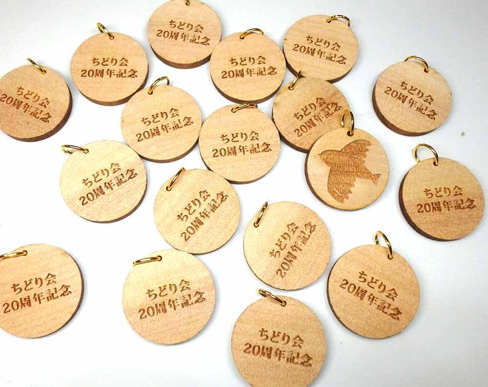 508b37f195b91f7d901273d4cd2d87f0 - 同窓会グループの記念品プレゼント、木のチャーム。