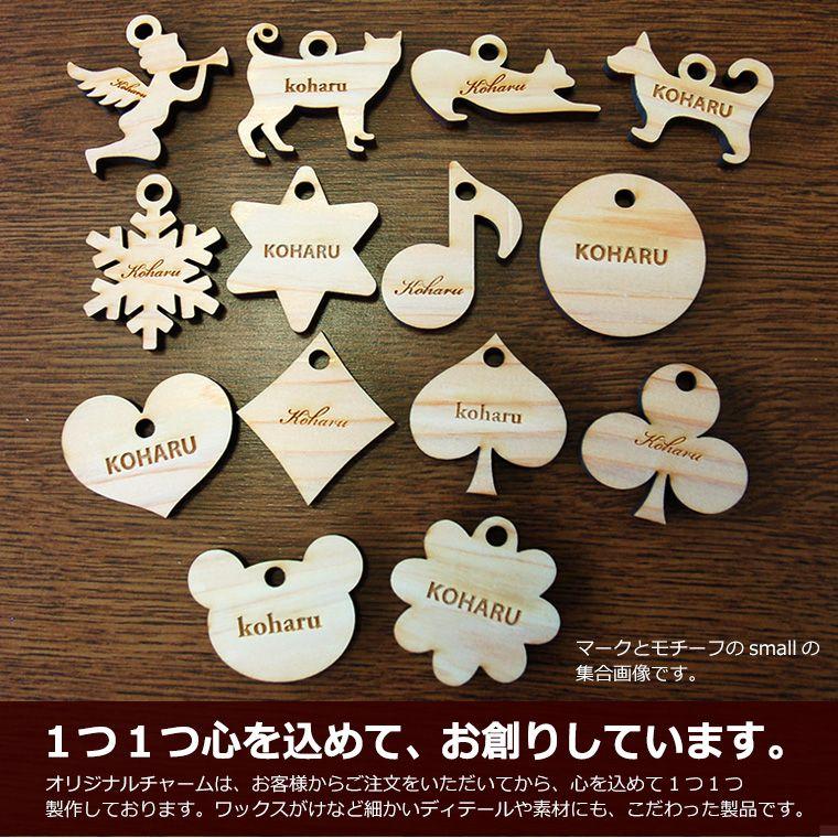 e408eb18d18cd48ee7174089f6f3ba2c - 同窓会グループの記念品プレゼント、木のチャーム。