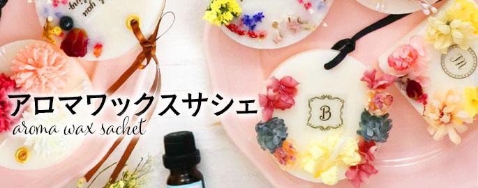 top js waxsashe - ソイワックスでサシェ作り【ハンドメイド部vol.8】