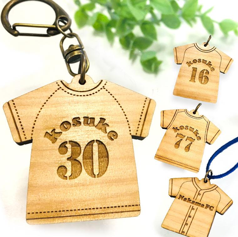 000000005698 wuk6dbs - 名入れ 木製Tシャツキーホルダー(アクリルチャーム付き)新発売