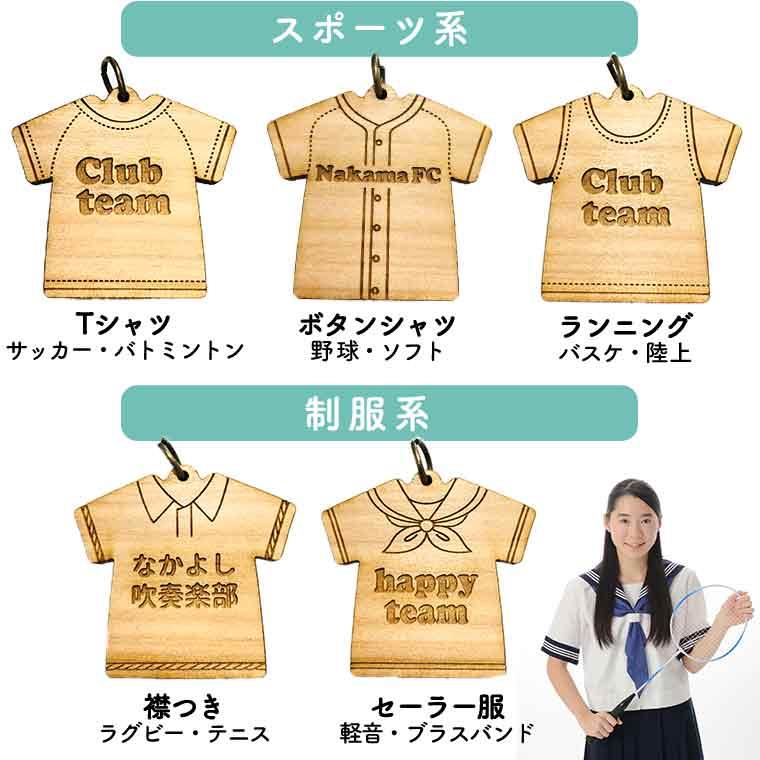 4 000000005698 - 名入れ 木製Tシャツキーホルダー(アクリルチャーム付き)新発売