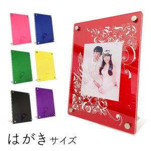Z 13 45 hagaki 1 300x300 - 名入れ カラーアクリルフォトフレーム L判用 新発売!