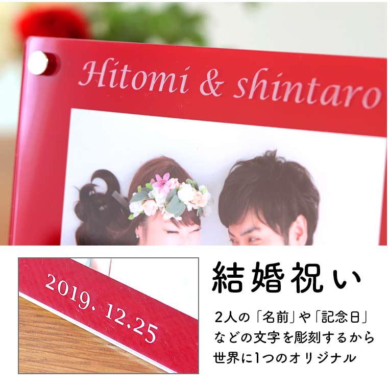 hm 42 44 1 - 名入れ カラーアクリルフォトフレーム L判用 新発売!
