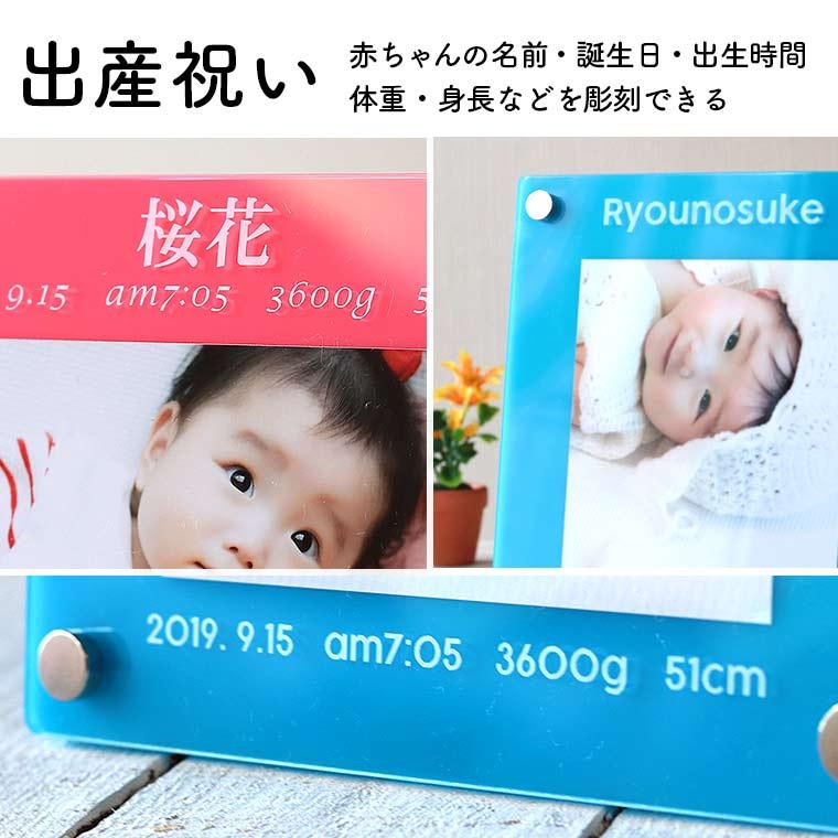 hm 42 44 2 - 名入れ カラーアクリルフォトフレーム L判用 新発売!