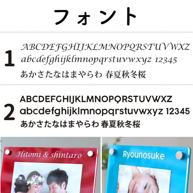 hm 42 44 font - 名入れ カラーアクリルフォトフレーム L判用 新発売!