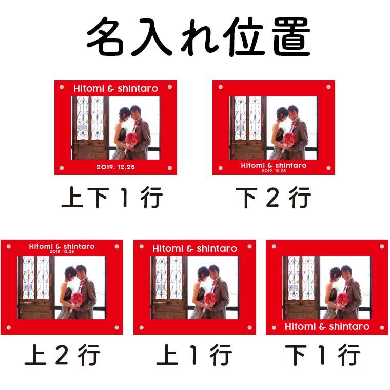 hm 42 44 naire - 名入れ カラーアクリルフォトフレーム L判用 新発売!