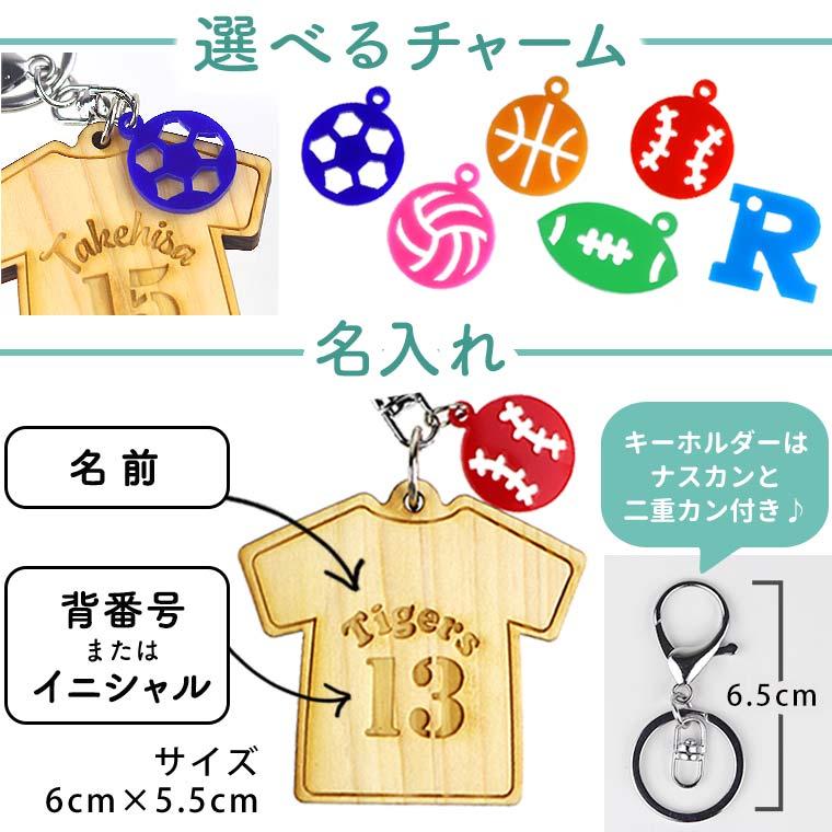 hm 42 8 2n - 名入れ 木製Tシャツキーホルダー(アクリルチャーム付き)新発売