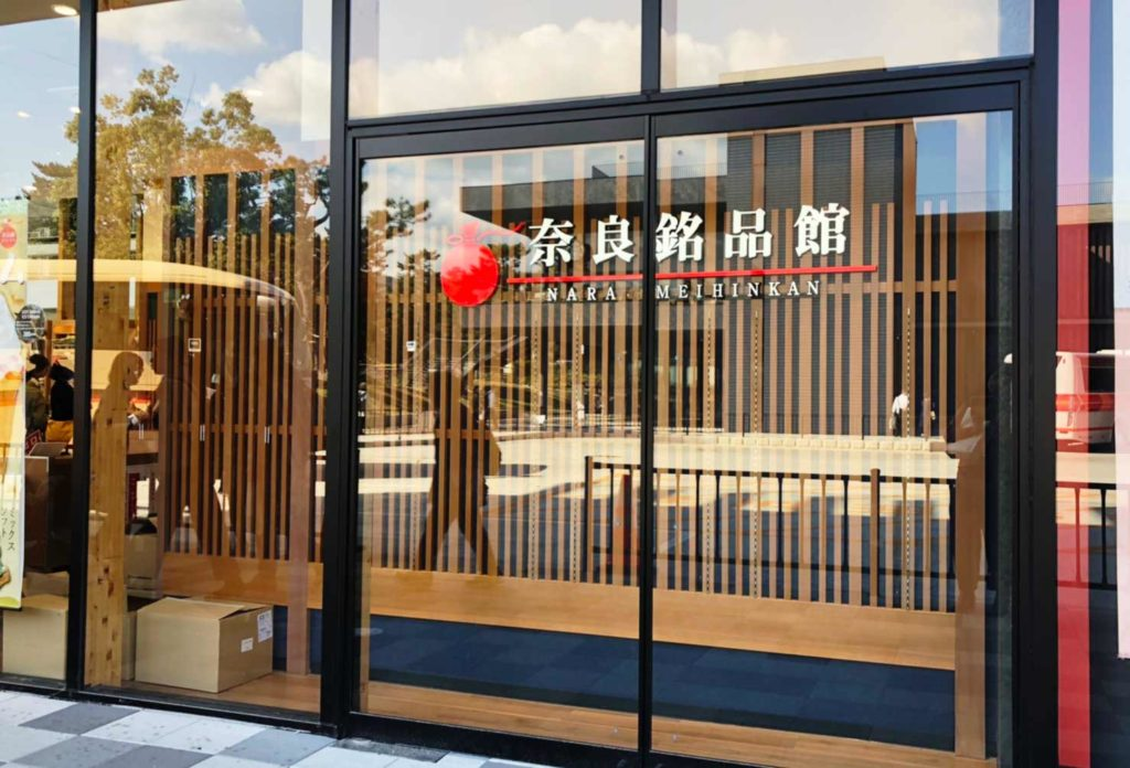 meihinkan 2 1024x696 - 和の小物が奈良銘品館で取り扱い開始