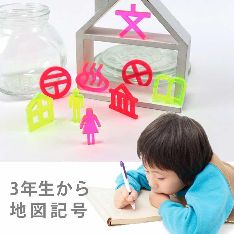 3nennsei - ボードゲームの駒にもおすすめ!!小学校3年生の社会で習う地図記号