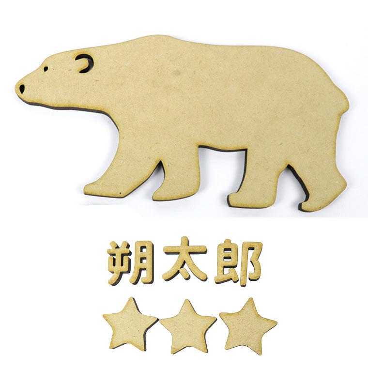 4e5a4e41a6fe89b0dd09c64be7af79b4 - 【シロクマの出産祝い】手作りギフト。赤ちゃんの名前をインテリアにしちゃおう!木製ドアプレートキットなら簡単。