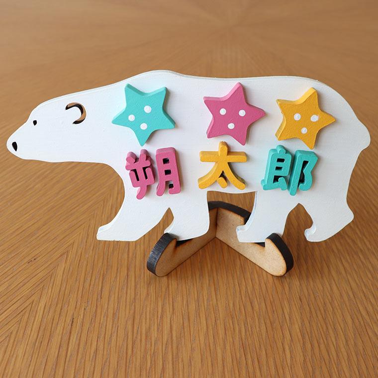 935c95226658cc0da6de1c7f2b90b626 - 【シロクマの出産祝い】手作りギフト。赤ちゃんの名前をインテリアにしちゃおう!木製ドアプレートキットなら簡単。