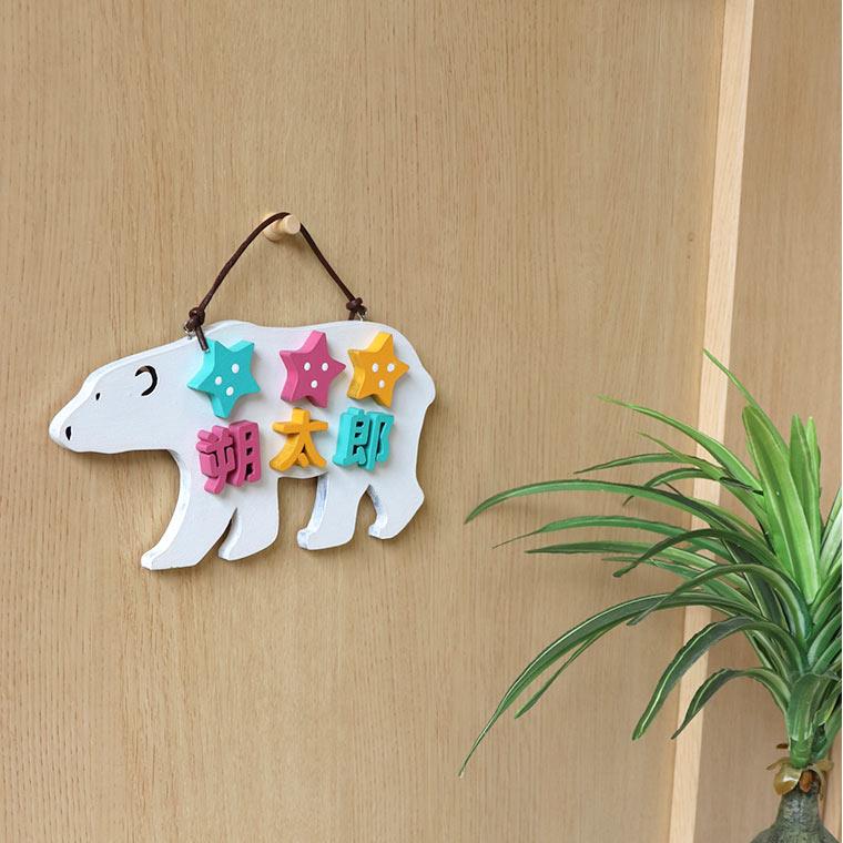 b5b7473b1e211be6cf8082c34644421e - 【シロクマの出産祝い】手作りギフト。赤ちゃんの名前をインテリアにしちゃおう!木製ドアプレートキットなら簡単。