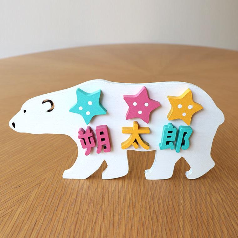 ea61176ca1f9d6cf8caa06590434166b - 【シロクマの出産祝い】手作りギフト。赤ちゃんの名前をインテリアにしちゃおう!木製ドアプレートキットなら簡単。