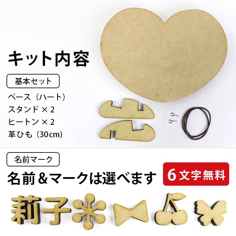 hm 45 11 hart 5 - 【手作りウェルカムボードを結婚祝いに】簡単!世界に1つの名入れギフト!