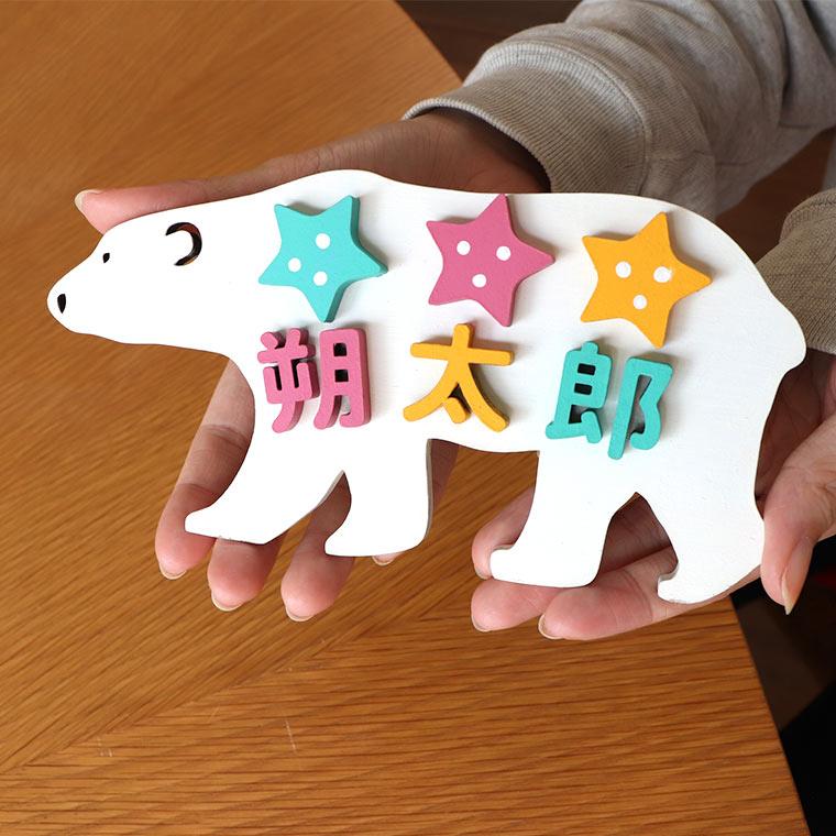 hm 45 11 wkuma 3 - 【シロクマの出産祝い】手作りギフト。赤ちゃんの名前をインテリアにしちゃおう!木製ドアプレートキットなら簡単。
