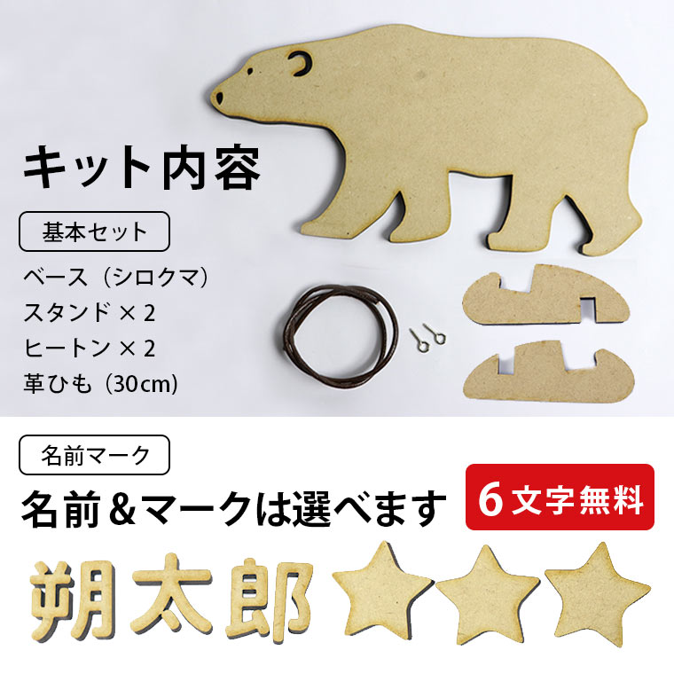 hm 45 11 wkuma 4 - 【シロクマの出産祝い】手作りギフト。赤ちゃんの名前をインテリアにしちゃおう!木製ドアプレートキットなら簡単。