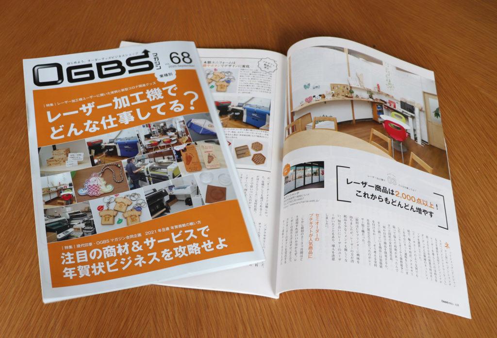 sns 1 1024x696 - アンシャンテが雑誌で紹介されました!