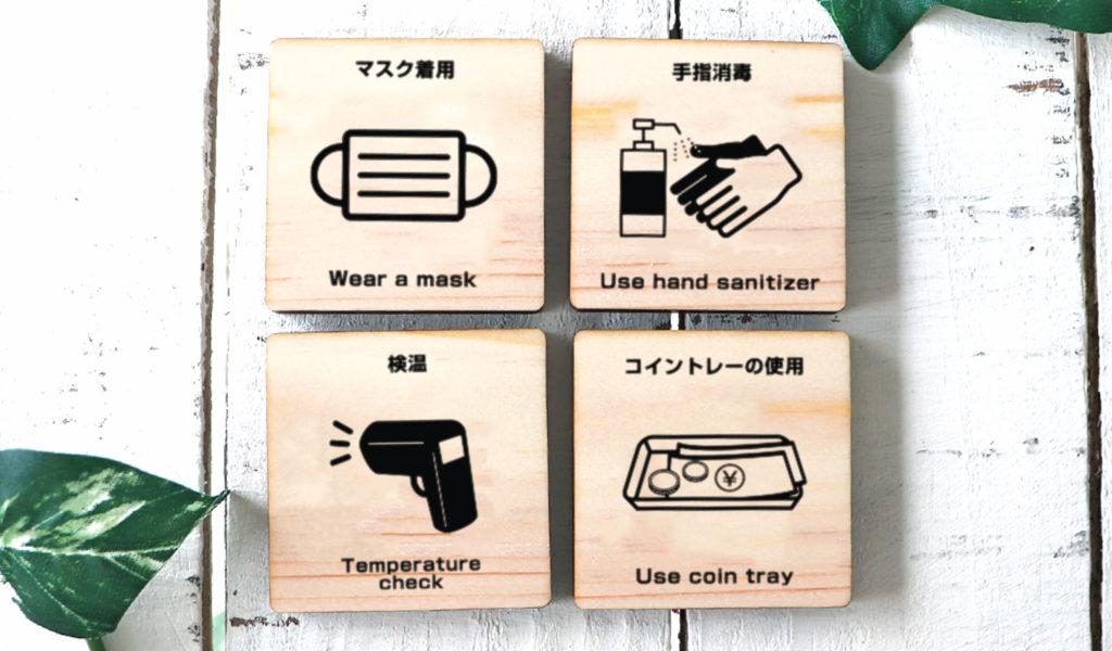 sns 1 4 1024x600 - 木製ピクトグラムプレート【感染症対策ver】新発売!