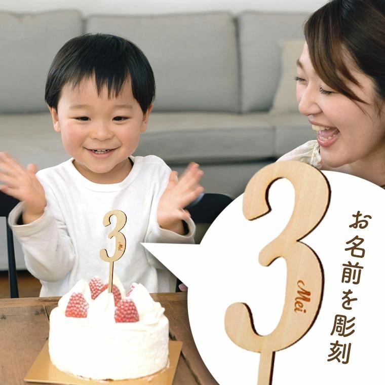 hm 46 53 2 1 - 🎉赤ちゃんのハーフバースデーのお祝いを楽しく!ハーフ 1/2 【名入れ】ケーキトッパー\祝/生後6ヶ月