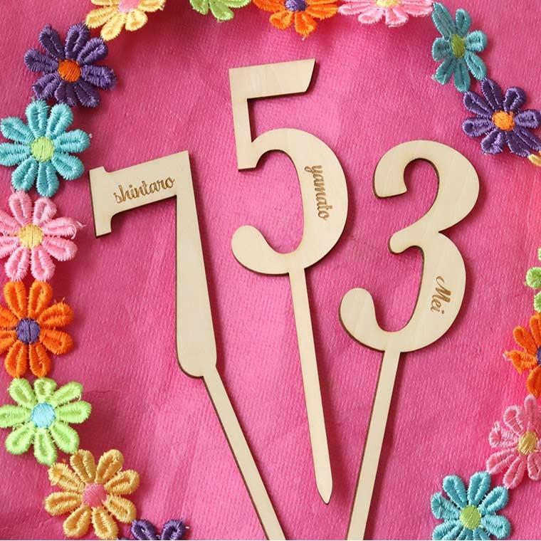 hm 46 53 3 - 🎉赤ちゃんのハーフバースデーのお祝いを楽しく!ハーフ 1/2 【名入れ】ケーキトッパー\祝/生後6ヶ月