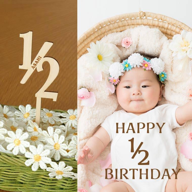 hm 46 53 half 1 - 🎉赤ちゃんのハーフバースデーのお祝いを楽しく!ハーフ 1/2 【名入れ】ケーキトッパー\祝/生後6ヶ月