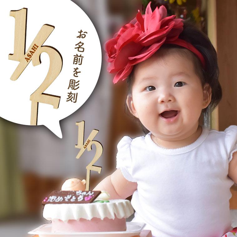 hm 46 53 half 2 - 🎉赤ちゃんのハーフバースデーのお祝いを楽しく!ハーフ 1/2 【名入れ】ケーキトッパー\祝/生後6ヶ月