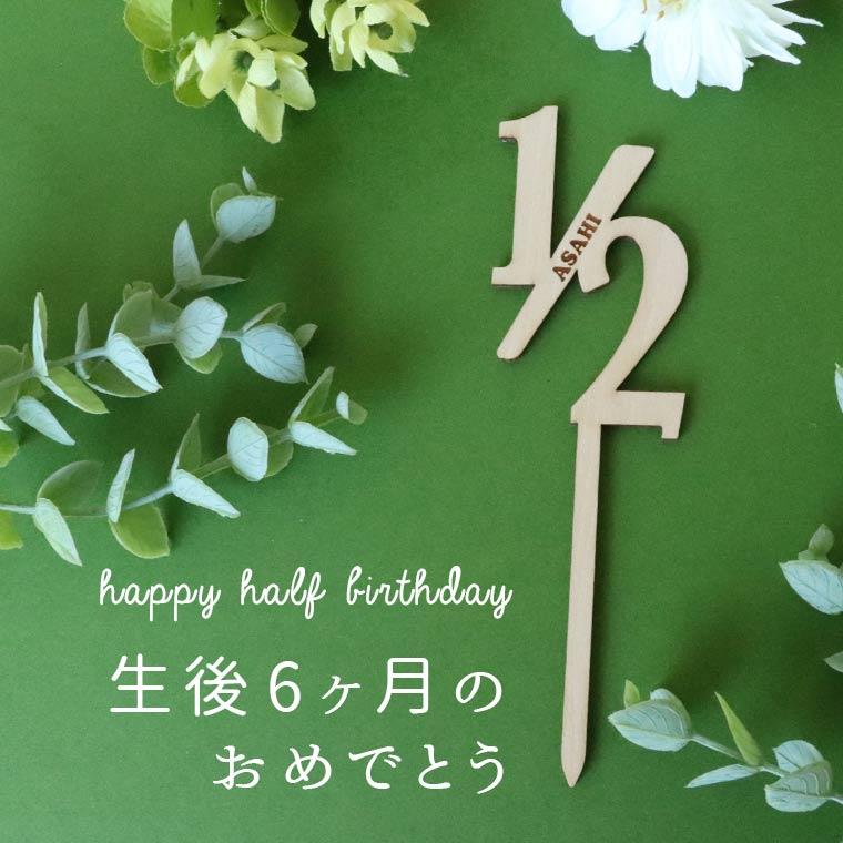 hm 46 53 half 4 - 🎉赤ちゃんのハーフバースデーのお祝いを楽しく!ハーフ 1/2 【名入れ】ケーキトッパー\祝/生後6ヶ月