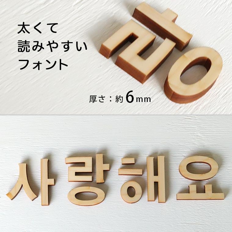 hm 46 79 1 - 🌴ハングル文字の切り文字はじめました!韓国カルチャーや音楽♪が好きなあなたへ。 한글