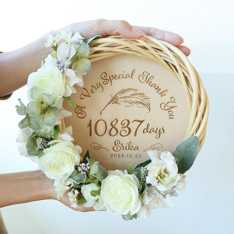 hm 46 88 1 1 - 結婚するあなたへ。両親への手紙を彫刻したリース【ウェディングレター】花束より嬉しい!