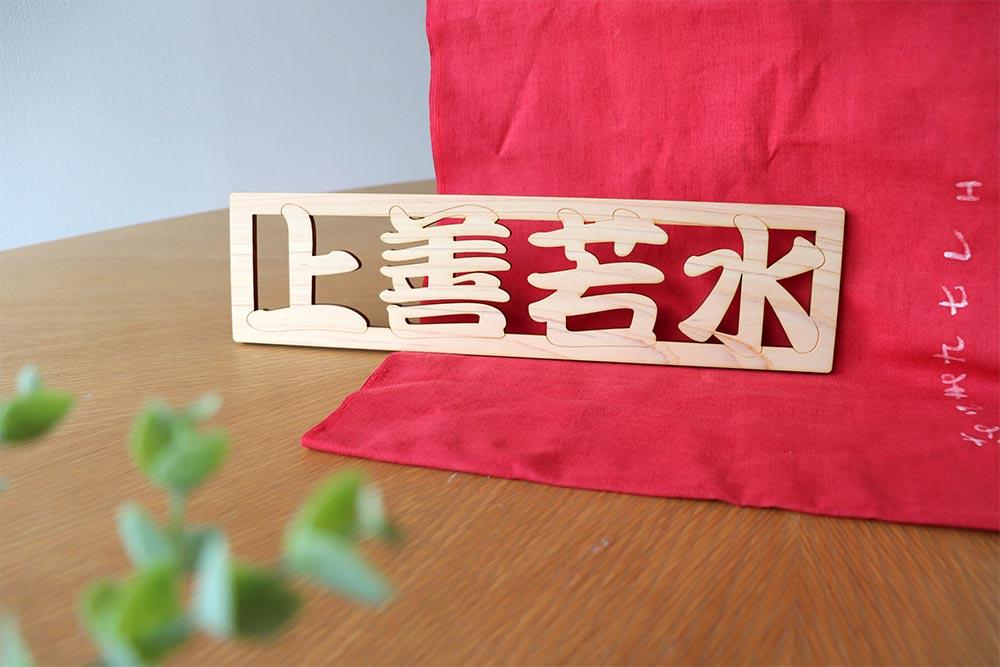 IMG 0135 - 漢字の木札で四文字熟語オブジェのご依頼をいただきました!